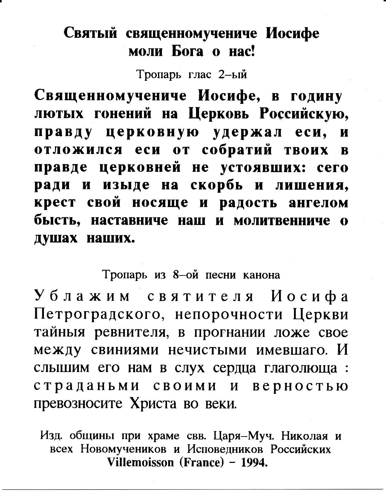 JOSEPH_Petrograd_Dos_0003