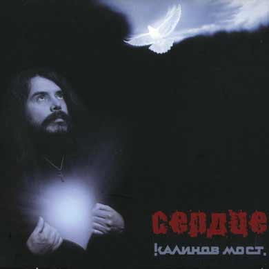 обложка альбома Кaлинoв мocт - Ceрдце (2009), 390*390, 7 kB