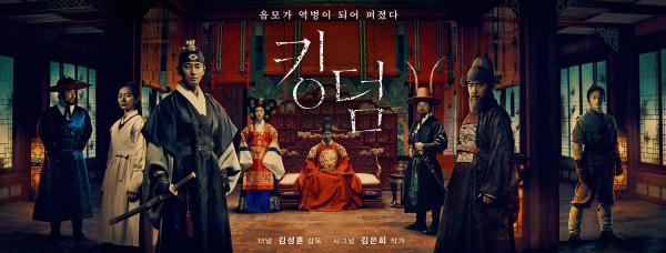 королевство постер