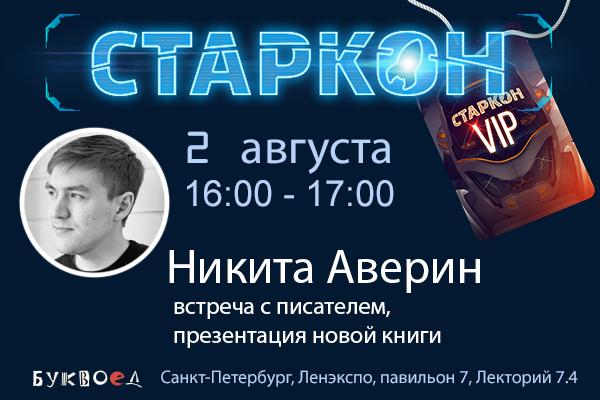 Starkon_obschaya