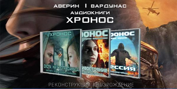 Хронос_аудио