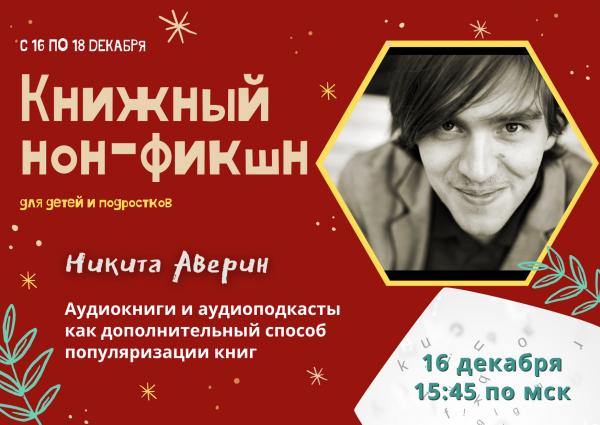 Никита Аверин