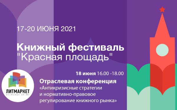 21-vek-krasnaya-ploshad_1200x628
