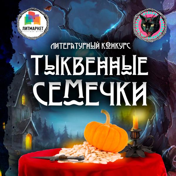 баннер_ужасы