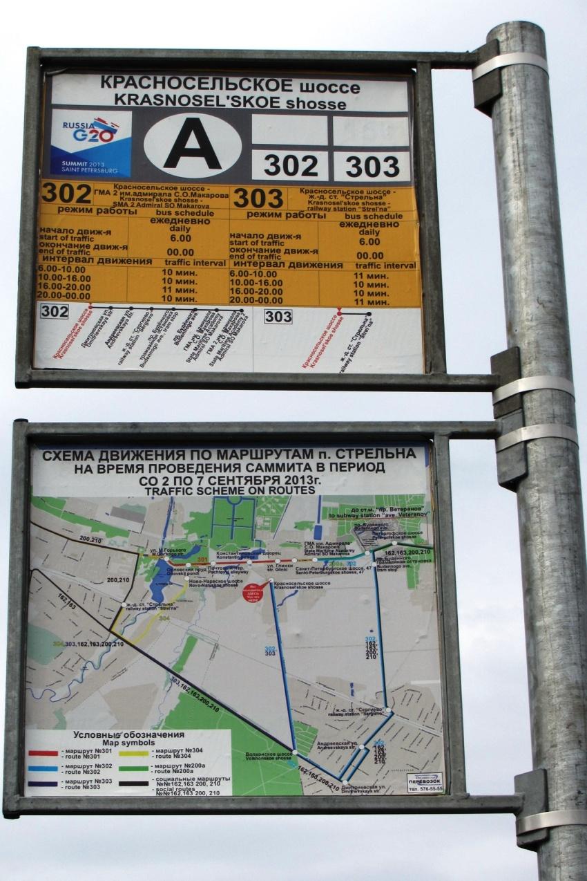 Аншлаг маршрутов 302 и 303