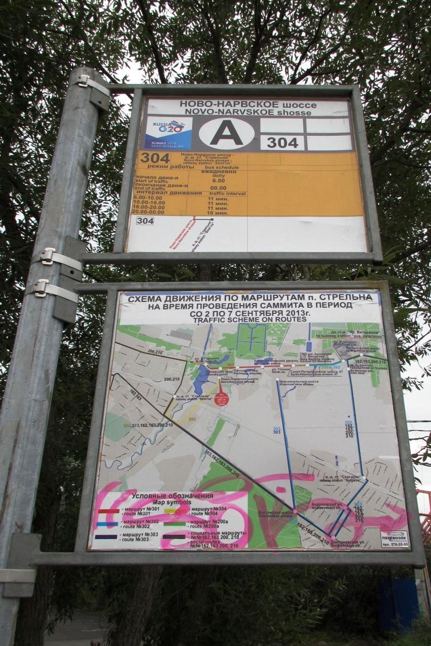 Аншлаг маршрута 304