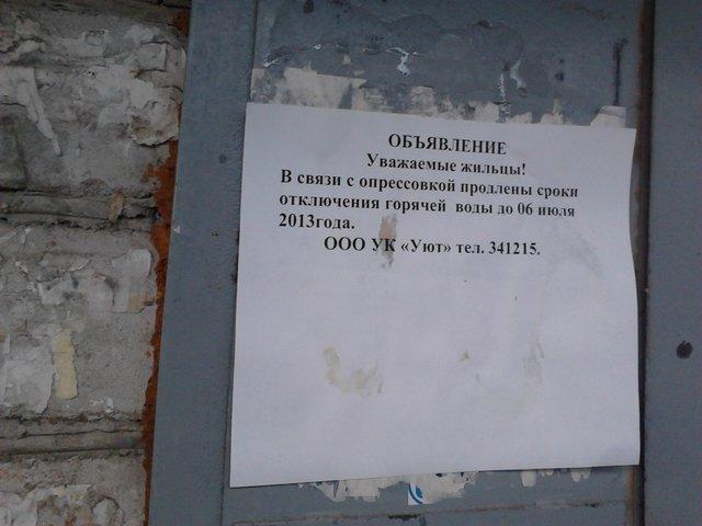 Объява_Компания