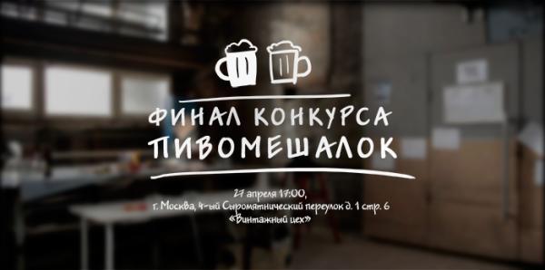 pivomeshalki_final