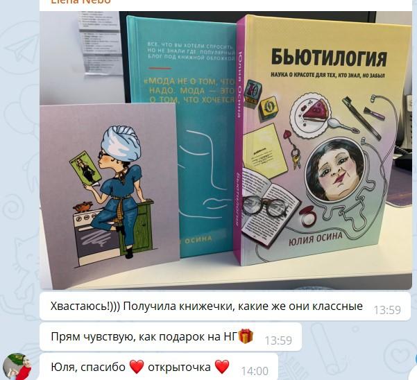https://shop.juliaosina.ru/beauty-logia