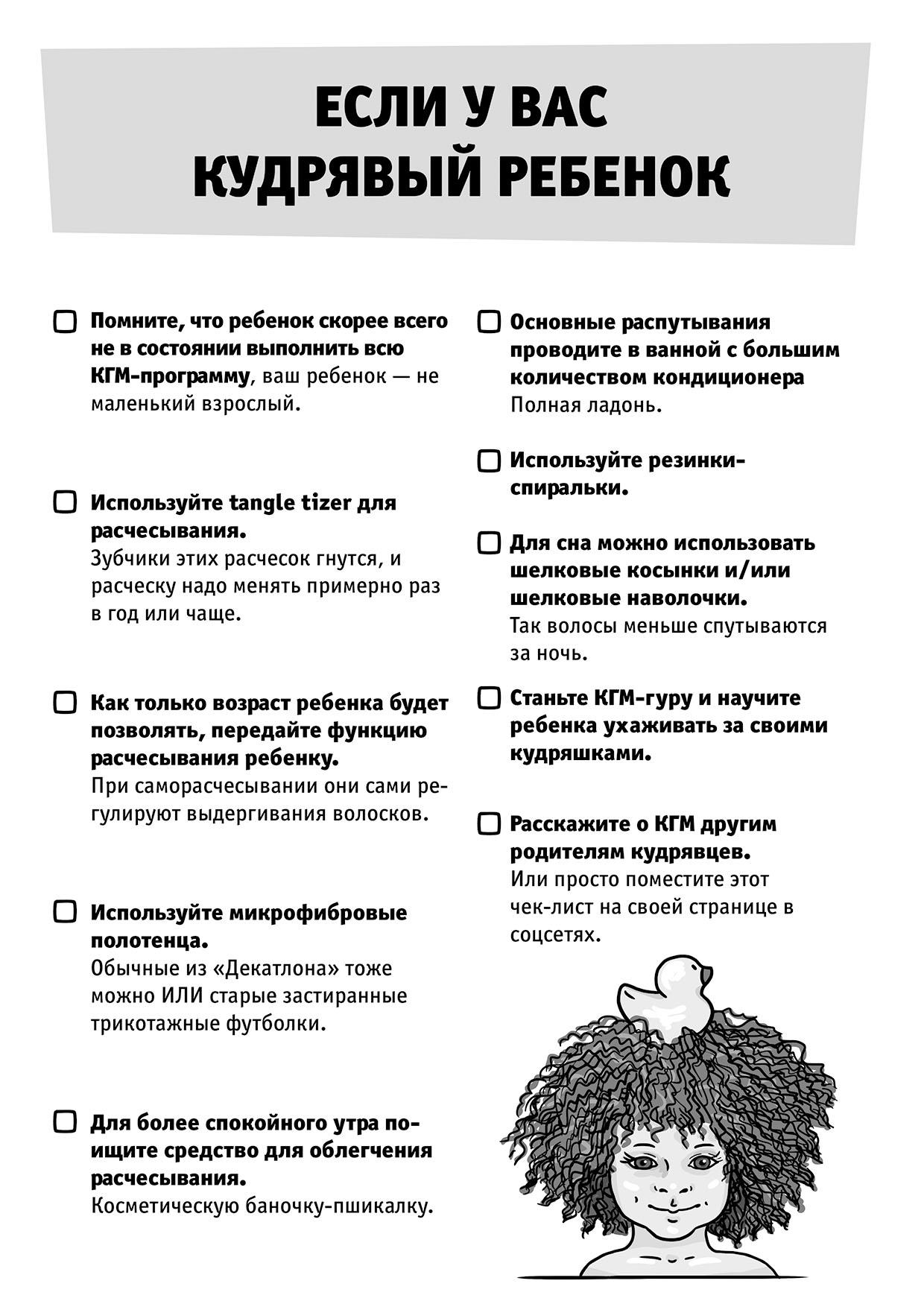 В Бьютилогии для ухода за кудрявыми волосами - отдельная глава https://www.litres.ru/uliya-osina/butilogiya-nauka-o-krasote-dlya-teh-kto-znal-no-zabyl/