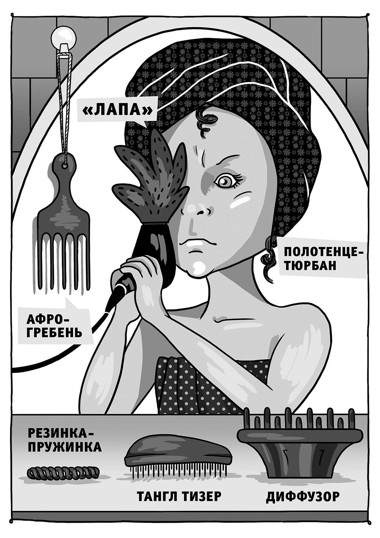 Из моей Бьютилогии, где кудрям посвящена отдельная большая глава  https://www.litres.ru/uliya-osina/butilogiya-nauka-o-krasote-dlya-teh-kto-znal-no-zabyl/