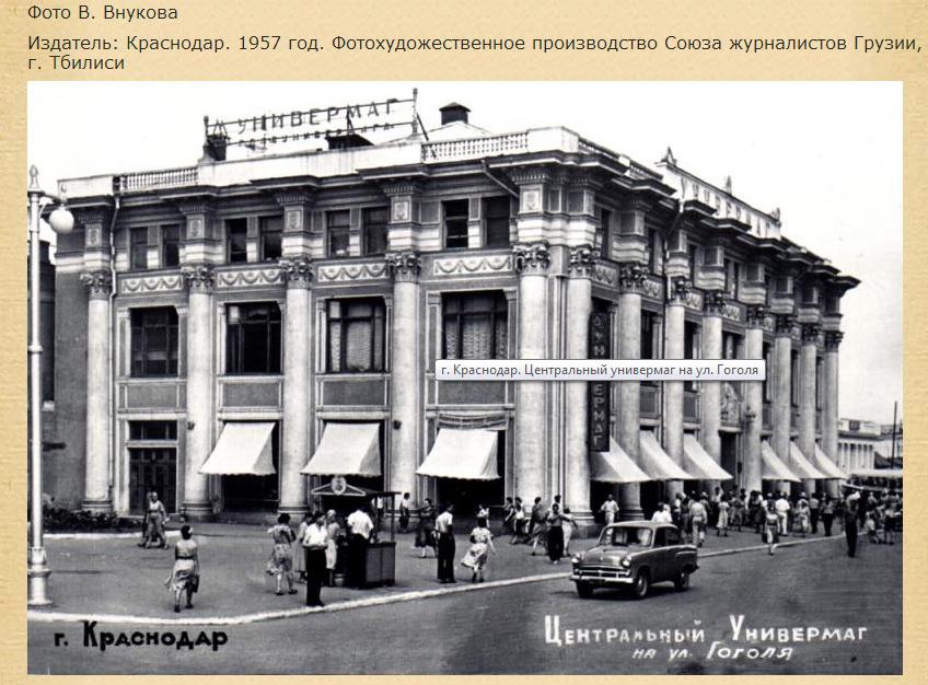 d50714fb881f ЦУМ.Краснодар.  plahteev