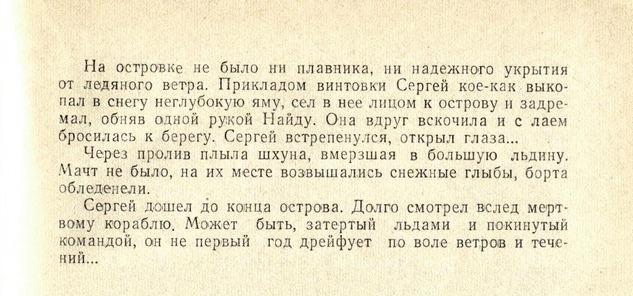 Северные робинзины_стр.99_cr.jpg