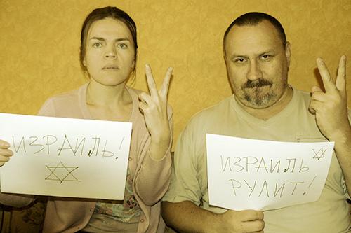 Мы поддерживаем Израиль!