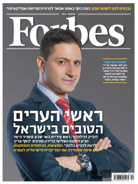 Лучшие мэры Израиля