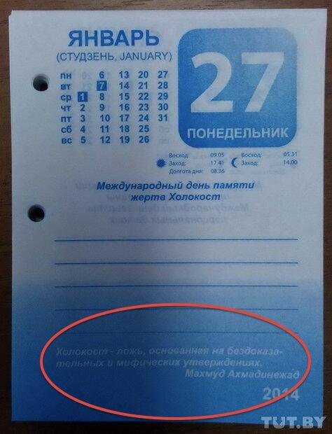 Беларусский календарь