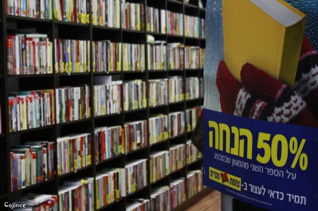 Книжное дело в Израиле