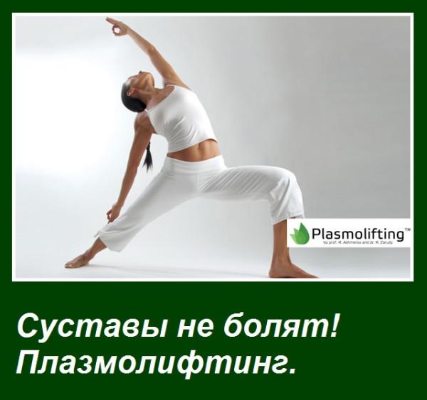 плазмолифтинг коленных суставов миф или реальность
