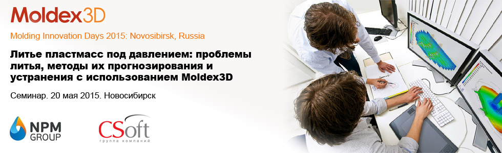 Moldex3D_seminar_Novosibirsk_May_20_2015_980.jpg