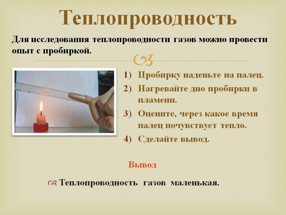 0009-009-Teploprovodnost