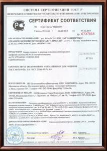 сертификат на пвх окна