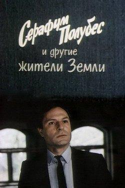 Serafim Polubes