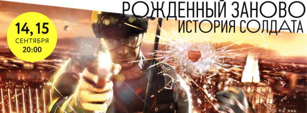 FB_Soldat