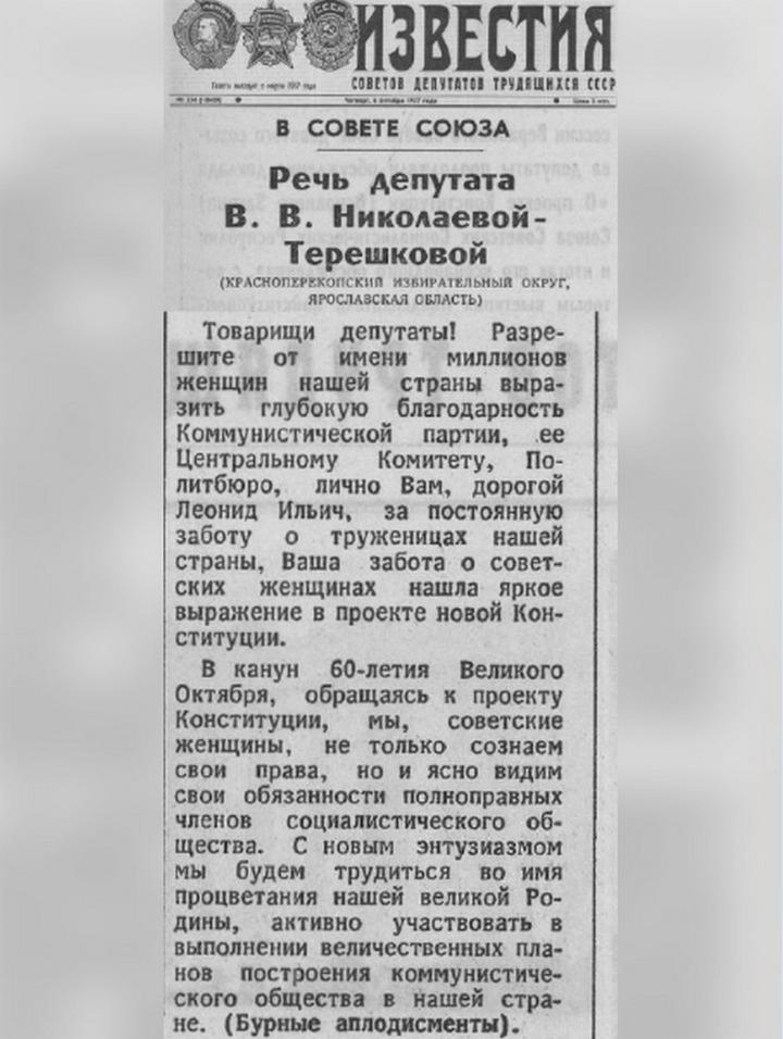 tereshkova_konstituzia_izvestiya