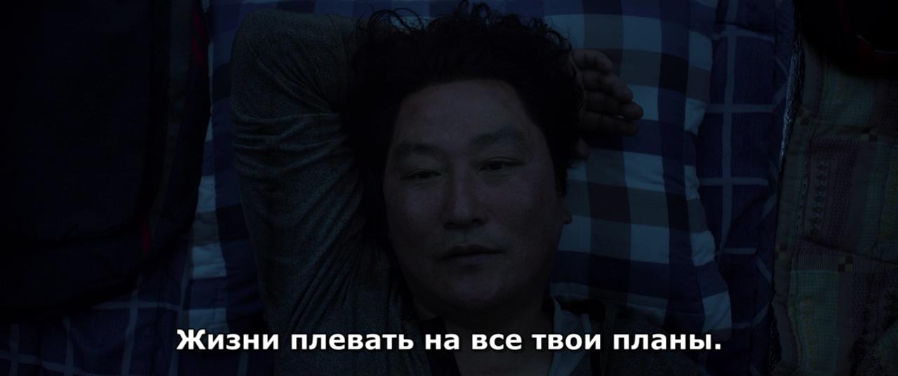 Parasite.2019.Zhizni_plevat_na_tvoi_plany