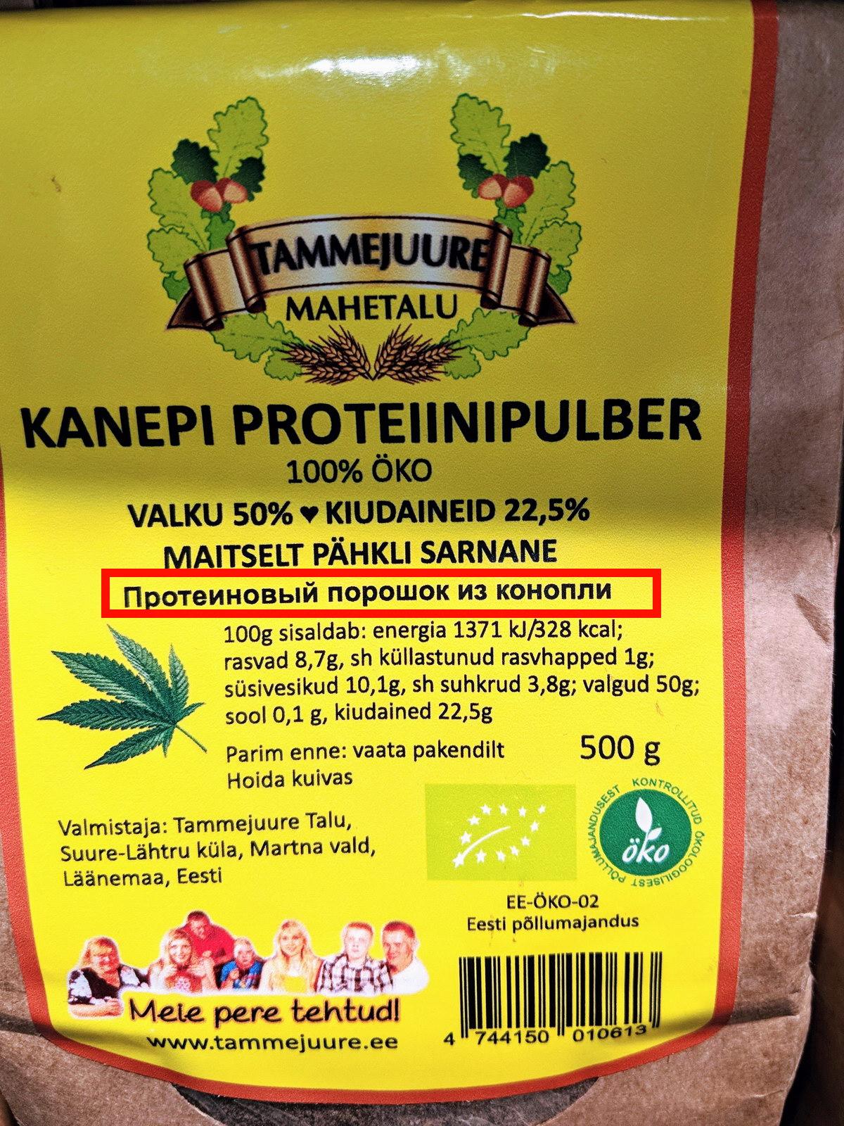 proteinovyj_poroshok_iz_konopli_ed