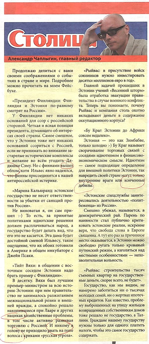 stolitsa_30.05.2016_kolonka_redaktora