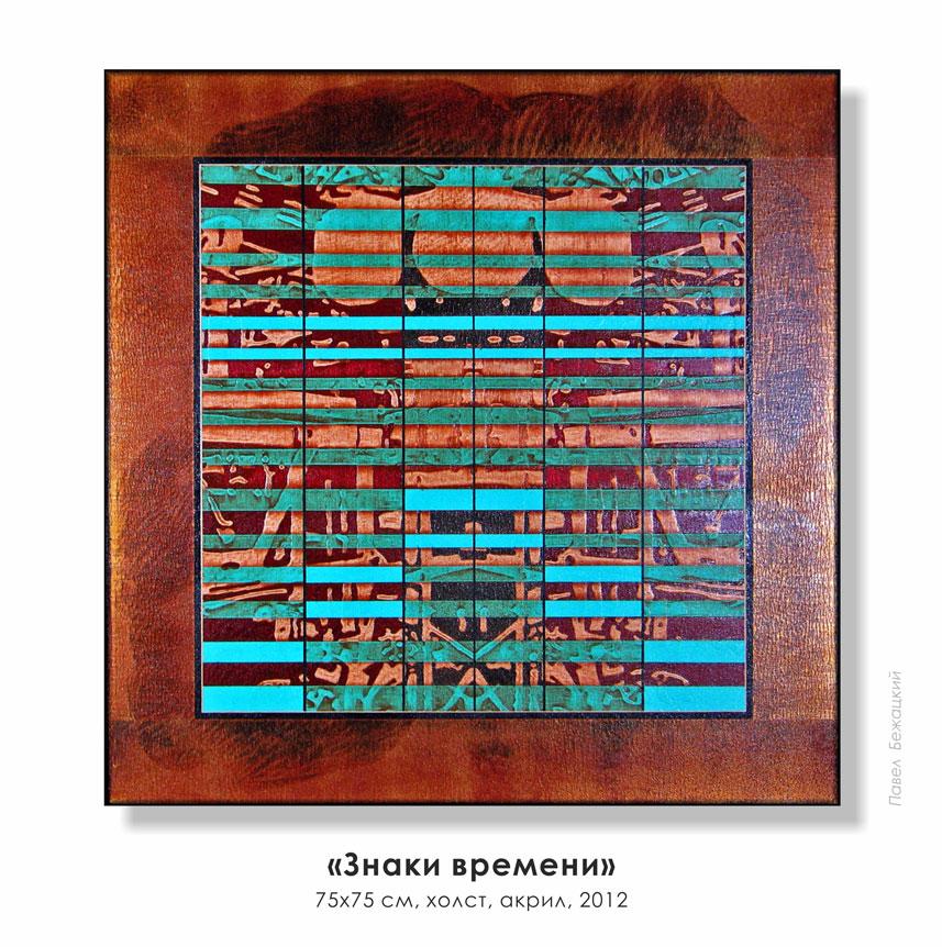 znaki_vremeni-3