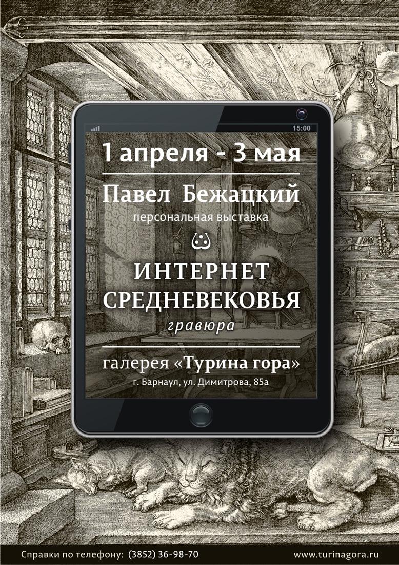 афиша_ТГ-ИС