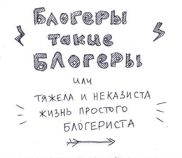 блог0.jpg