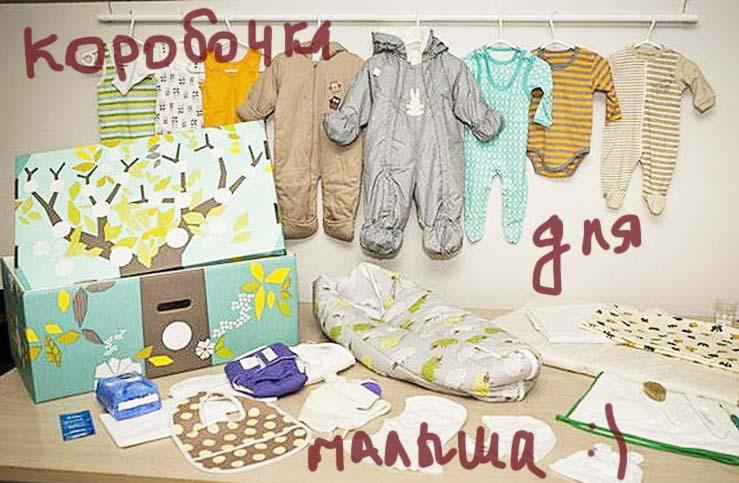 Ребенок из коробки или что дарят в роддомах разных стран