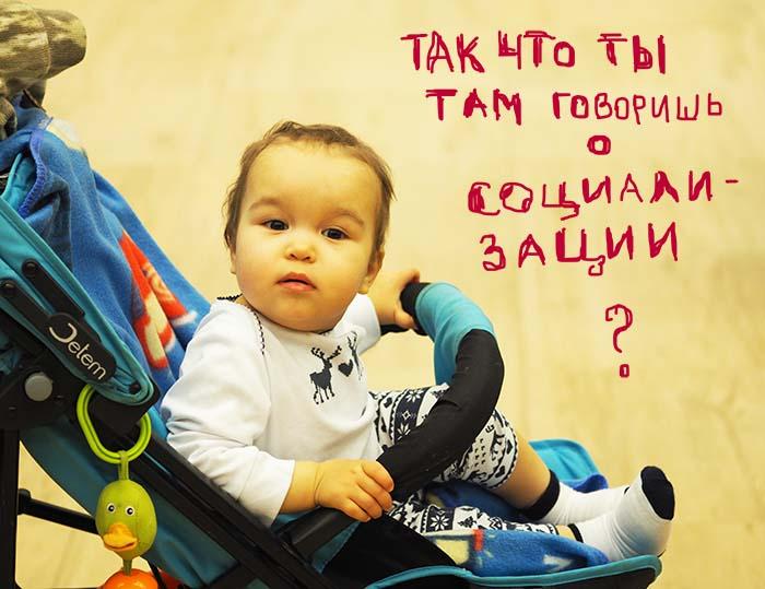 А ты социализировал своего ребенка?
