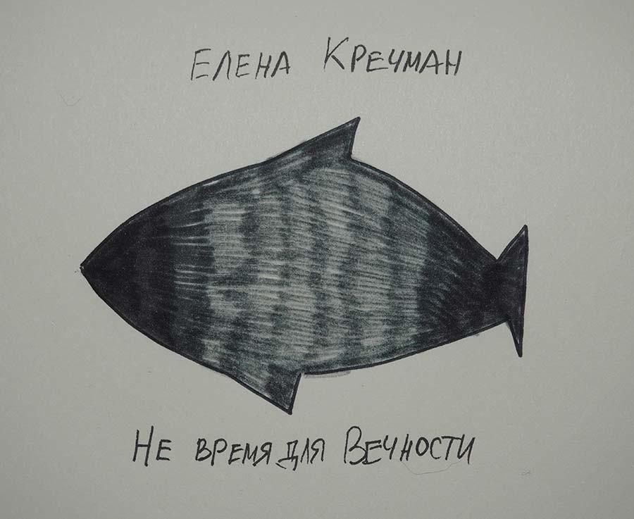 "Лена Кречман ""Не время для вечности"""