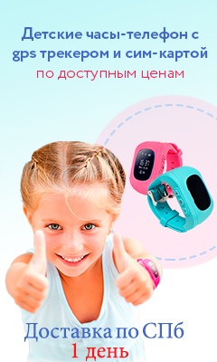 детские часы-телефон с gps трекером и сим картой в Санкт-Петербурге