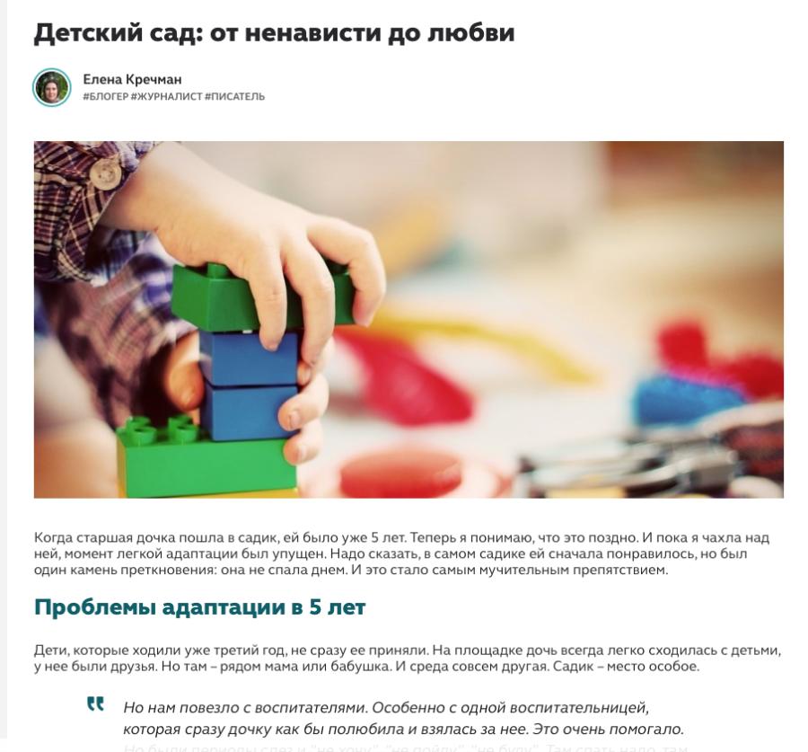 Моя статья на Мамсиле про детские сады