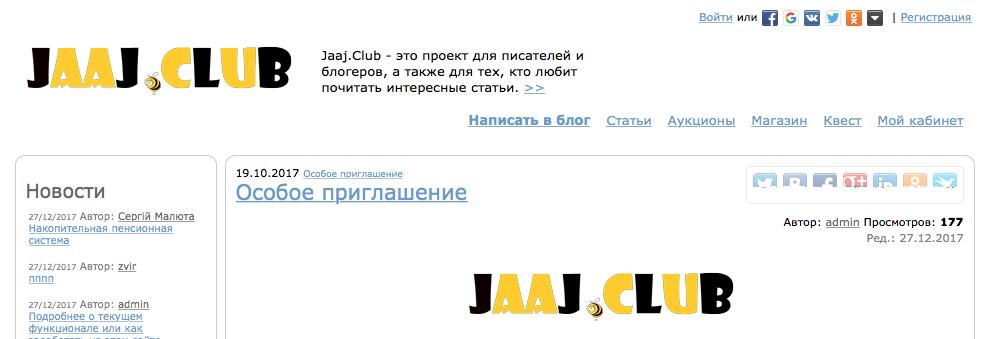 JaaJ.club новый проект для тех, кто любит писать