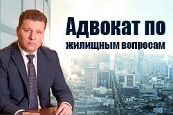 адвокат по жилищным вопросам в Москве