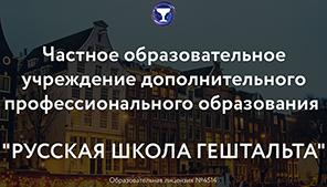 гештальт-баннер.png
