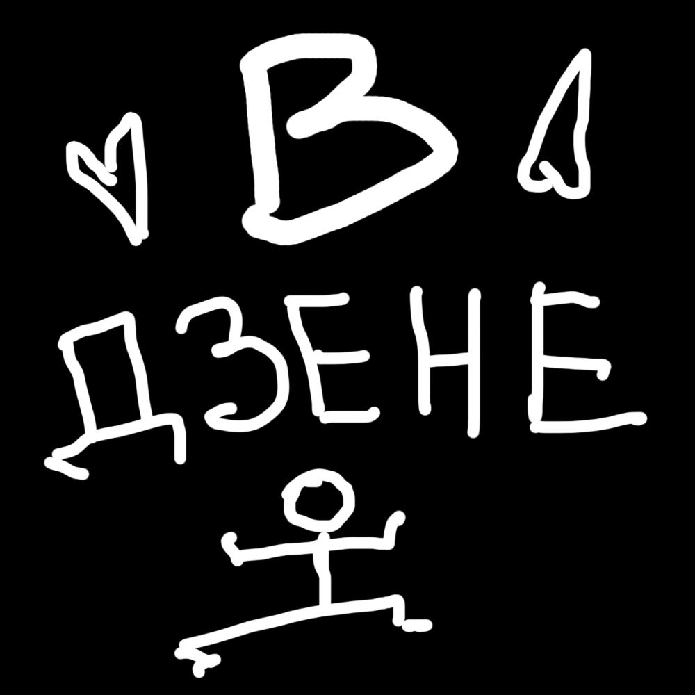 В ДЗЕНЕ