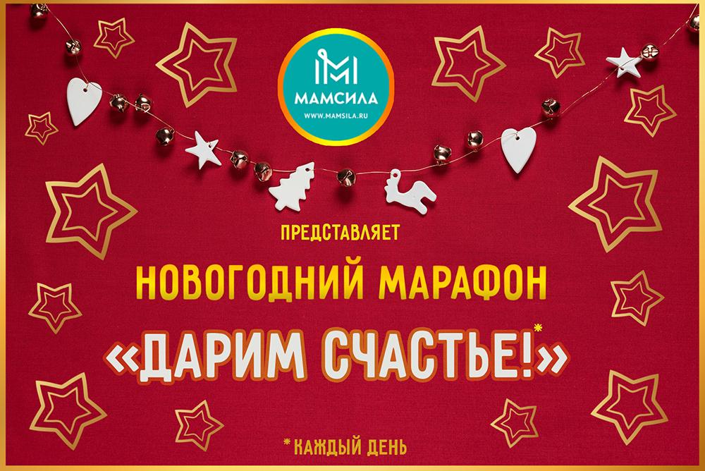 Новогодний марафон на Мамсиле!!