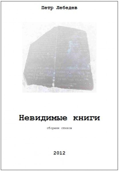 cover_Nevidimye_knigi