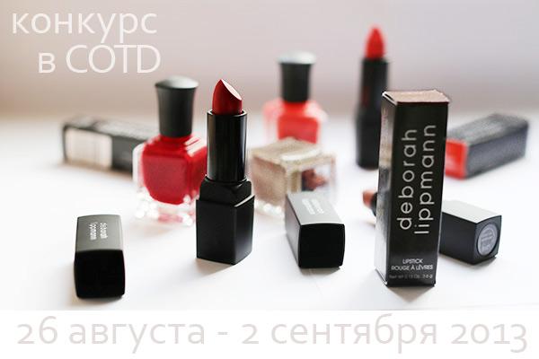 Lippmann-lipstick-polishes_2013_09_21_005с
