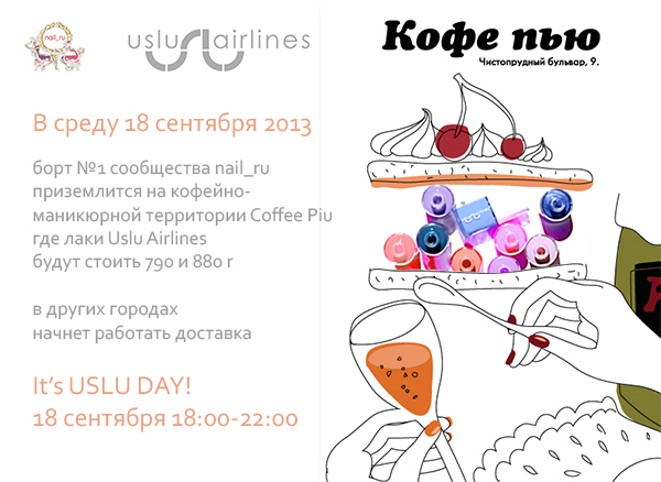 USLU-Airlines-Uslu-day-nail-ru-Coffee-Piu-18-september-2013-1