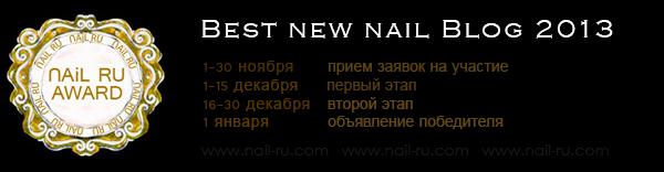nail-ru-award-2013