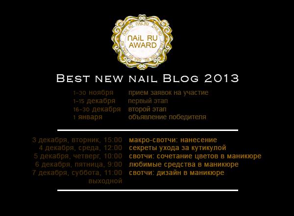 nail-ru-award-2013-в-деталях-1-step