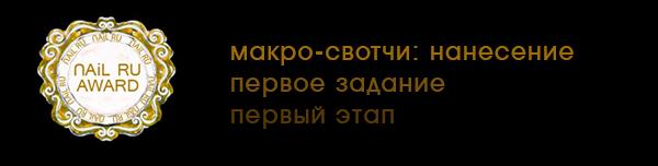 nail-ru-award-2013-1-1